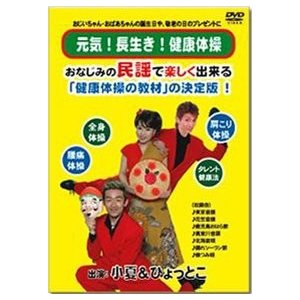 元気・長生き・健康体操 DVD|newwaveshop
