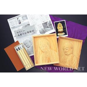 【アウトドア&ツール】 CK-110 青木空禅監修 やさしい木彫り仏像彫刻セット|newworldnet
