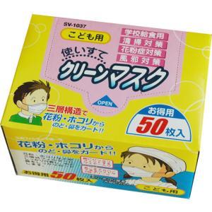 【雑貨&マスク】 SV-1037 こども用使い捨てクリーンマスク (50枚入)|newworldnet