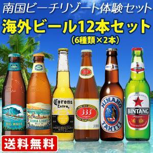 送料無料 南国ビーチリゾート体験セット 海外ビール6種類 12本セット (北海道・沖縄+890円) 海外ビール 輸入ビール|newyork-beer