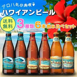 送料無料 海外ビール6本セット ハワイ気分満喫ハワイアンビールセット(北海道・沖縄+890円) 海外ビール 輸入ビール|newyork-beer