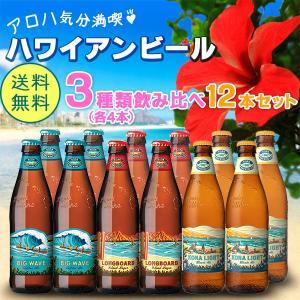送料無料 海外ビール6種類12本セット ハワイ気分満喫ハワイアンビールセット(北海道・沖縄+890円) 海外ビール 輸入ビール|newyork-beer
