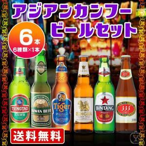 送料無料 海外ビール6本セット アジアンカンフービールセット(北海道・沖縄+890円) 海外ビール 輸入ビール|newyork-beer
