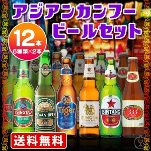 送料無料 海外ビール6種類12本セット アジアンカンフービールセット(北海道・沖縄+890円) 海外ビール 輸入ビール|newyork-beer
