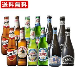 ※コチラの商品はギフト対応不可  海外ビール6種類セット。 イタリアのビールをセットにしました!  ...