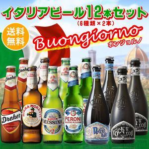 海外ビール 輸入ビール 送料無料 海外ビール6種類12本セット イタリアビールボンジョルノセット (北海道・沖縄+890円)|newyork-beer|02