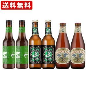 送料無料 海外ビールセット アメリカビール6本セット (北海道・沖縄+890円) 海外ビール 輸入ビール|newyork-beer