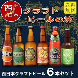 クール送料無料 クラフトビール6本セット 西日本セット 地ビール(要冷蔵)(北海道・沖縄+890円) 海外ビール 輸入ビール|newyork-beer