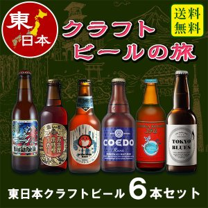 クール送料無料 クラフトビール6本セット 東日本セット 地ビール(要冷蔵)(北海道・沖縄+890円)