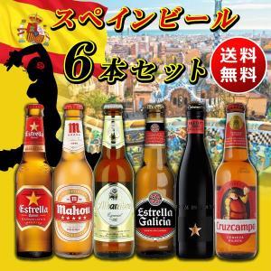 送料無料 海外ビールセット スペインビール6本セット (北海道・沖縄+890円) 海外ビール 輸入ビール|newyork-beer