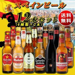 送料無料 海外ビールセット スペインビール6種類12本セット (北海道・沖縄+890円) 海外ビール 輸入ビール|newyork-beer