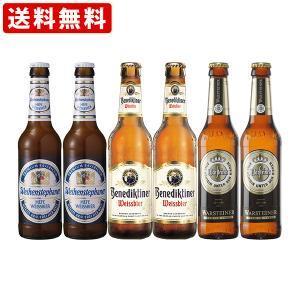 送料無料 海外ビールセット ドイツビール6本セット (北海道・沖縄+890円) 海外ビール 輸入ビール|newyork-beer