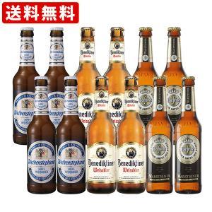 送料無料 海外ビールセット ドイツビール6種類12本セット (北海道・沖縄+890円) 海外ビール 輸入ビール|newyork-beer