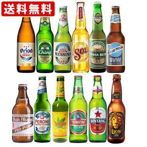 送料無料 海外ビール 世界一周ビールセット 2周目 世界のビール12本セット (北海道・沖縄+890円) 海外ビール 輸入ビール|newyork-beer