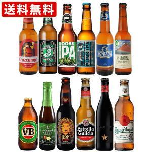 送料無料 海外ビール 世界一周ビールセット 3周目 世界のビール12本セット (北海道・沖縄+890円) 海外ビール 輸入ビール|newyork-beer