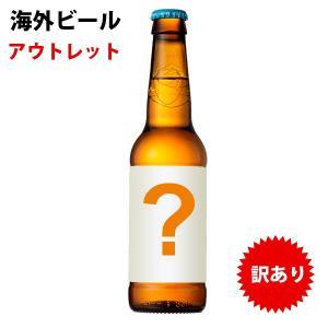 アウトレットビール 300ml〜400ml 訳あり(売り切り) 海外ビール 輸入ビール|newyork-beer