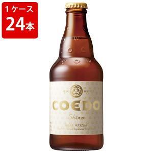 ケース販売 コエドブルワリー 白 shiro 333ml 瓶(1ケース/24本) (要冷蔵) 海外ビール 輸入ビール newyork-beer