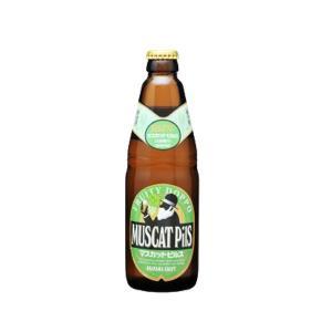 マスカットピルス 330ml 瓶(単品/1本)