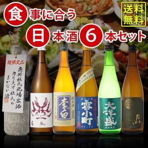 食中酒セット