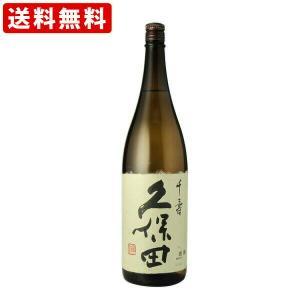 お酒  送料無料 久保田 千寿 吟醸酒 1800ml  (北海道・沖縄+890円)