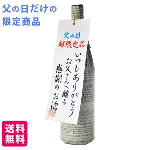 父の日 プレゼント 送料無料 日本酒  蓬莱 父の日スペシャル カリスマ杜氏のまかない酒 1800m...