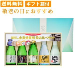 送料無料 蓬莱 日本酒 金賞受賞酒飲み比べセット 300ml飲み比べ 5本セット ギフト箱入り お中元シール付