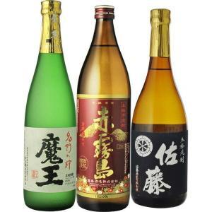 飲み比べ  芋焼酎 魔王 720ml&赤霧島 900ml&佐...