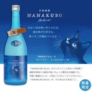 NANAKUBO Blue 720ml 七窪ブルー ネコ 猫 芋焼酎|newyork19892005|03