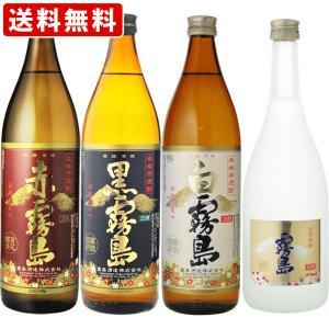 お酒 飲み比べ 送料無料 赤霧島・黒霧島・白霧...の関連商品4