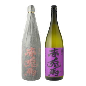 赤兎馬 紫の赤兎馬 1800ml 2本飲み比べセット