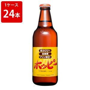 お酒  ホッピー 330ml(24本入り/1ケース) アルコール 約0.8%(取寄7〜10日かかる場...