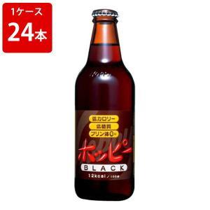 お酒  ホッピー ブラック 330ml(24本入り/1ケース) アルコール 約0.8%(取寄7〜10...