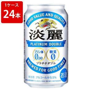 お酒  キリン 淡麗 W プラチナダブル 350ml(1ケース/24本入り)|newyork19892005