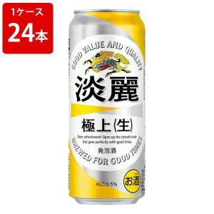 キリン 淡麗(タンレイ)極上 生 500ml(1ケース/24本入り)(3)