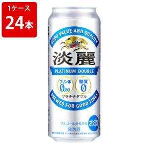 お酒  キリン 淡麗 W プラチナダブル 500ml(1ケース/24本入り)|newyork19892005