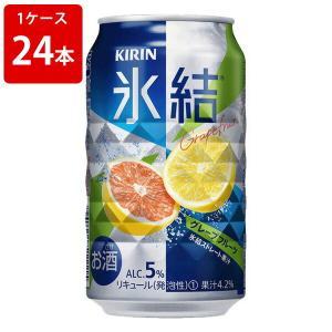 キリン 氷結果汁 グレープフルーツ 350ml(1ケース/24本入り)