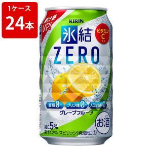 キリン 氷結ZERO グレープフルーツ 350ml(1ケース/24本入り)