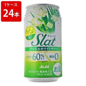 アサヒ Slat(すらっと) アロエ&ホワイトサワー 350ml(1ケース/24本)