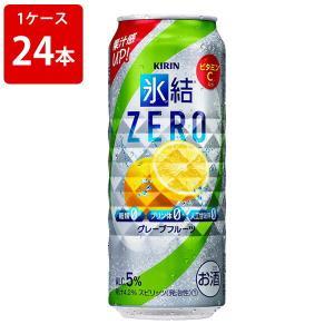 お中元 キリン 氷結ZERO グレープフルーツ 500ml(1ケース/24本入り)