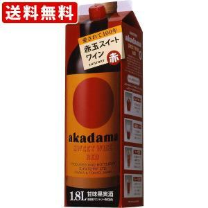 日本を代表する甘味果実酒。 ぶどう品種コンコード種を使用したフルーティで甘い味わい。 懐かしいぶどう...