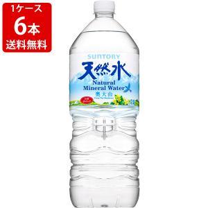 送料無料 サントリー 天然水(奥大山) 2000ml(2L)...