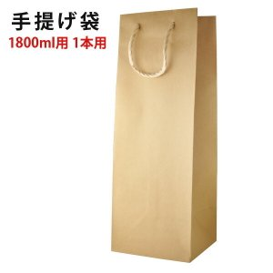 お酒  手提げ 紙袋 1800ml 1本用|newyork19892005