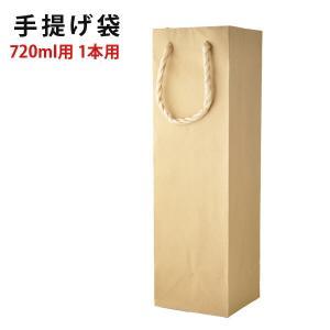 お酒  手提げ 紙袋 720ml 1本用|newyork19892005