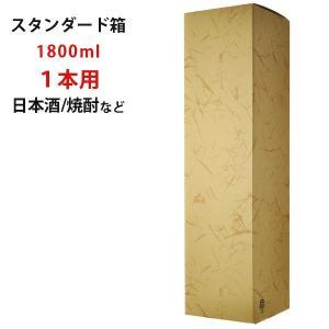 お酒  スタンダード箱 1800ml 1本用(日本酒 焼酎) あすつく|newyork19892005