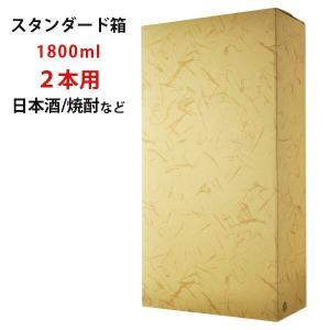 お酒  スタンダード箱 1800ml 2本用(日本酒 焼酎) あすつく|newyork19892005