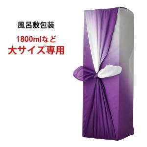お酒  風呂敷包装 紫ボカシ 大 あすつく|newyork19892005