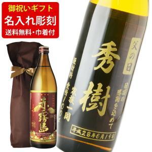お歳暮 お酒 名入れ 酒 送料無料 ボトル彫刻...の関連商品9