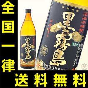 送料無料 黒霧島 芋 黒麹仕込み 25度 900mlの関連商品9