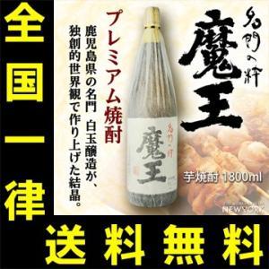 酒銘「魔王(maou)」は、「天使を誘惑し、魔界への最高の酒を調達する悪魔たちによってもたらされた特...