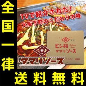 送料無料 ヒシ梅 (幻の甘口が入荷!)ヒシウメ タマリソース(とんかつ) 甘口 10L(業務用ポリタンク)